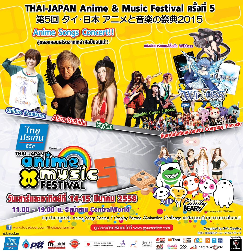 Thai-Japan Anime&Music Festival 5