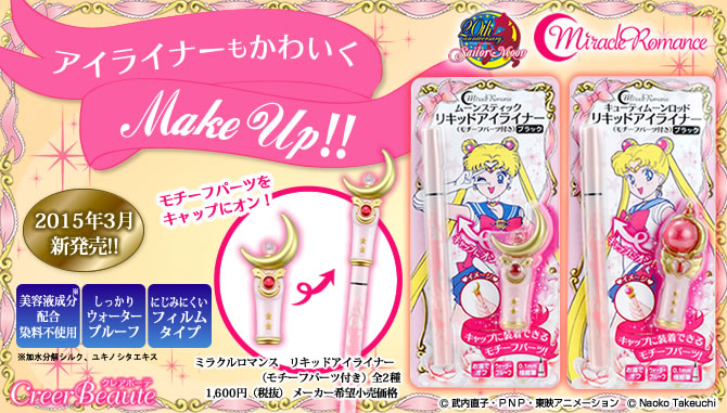 http://sailormoon-official.com/
