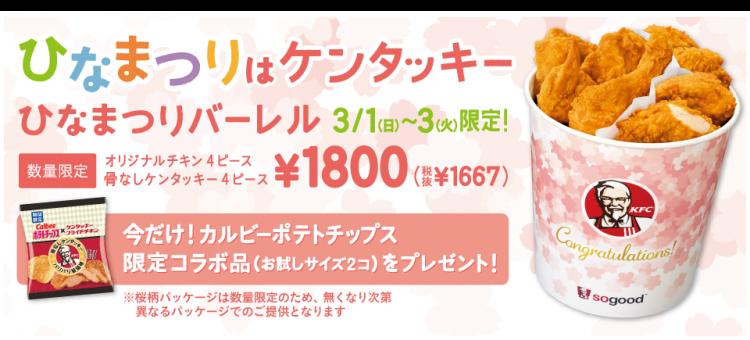 KFC Hinamatsuri