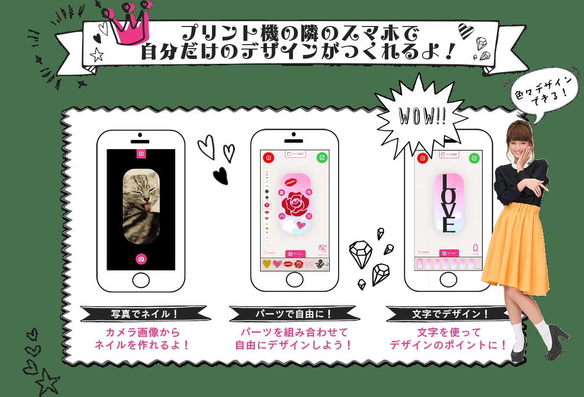 nail-art-puri-sticker-sega-printer-booth-3