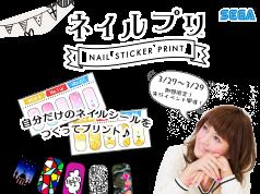 Nail Puri Sticker Print