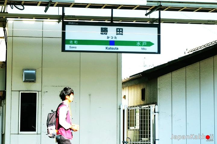 Katsuta-Station