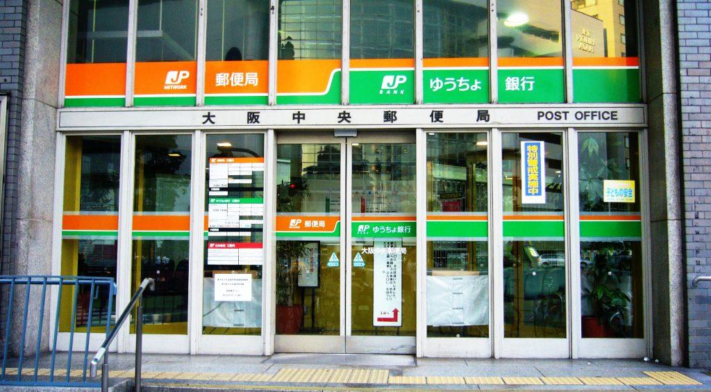 大阪中央郵便局・ゆうちょ銀行大阪支店