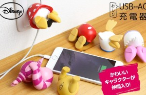 Disney USB-AC Charger