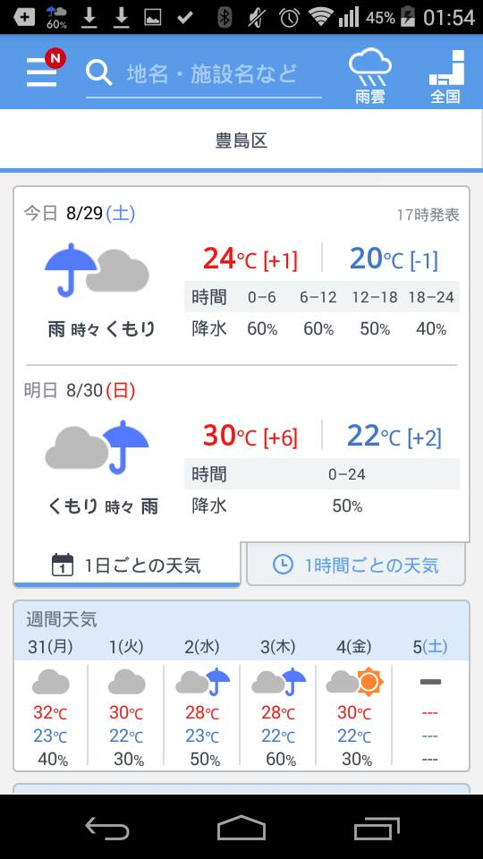 แอ็พพยากรณ์อากาศญี่ปุ่น