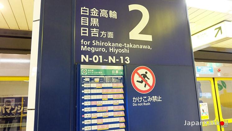 ป้ายบอกในสถานีรถไฟ