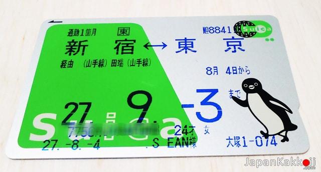 บัตรSuica (แบบรายเดือน)