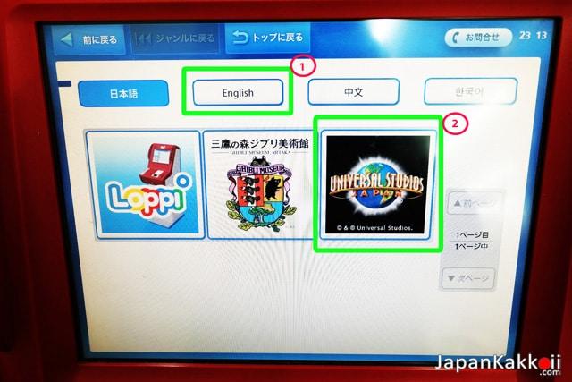 ซื้อตั๋ว Universal Studios Japan Ticket