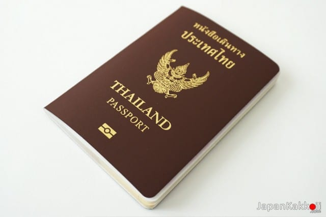 การทำพาสปอร์ต (Passport)