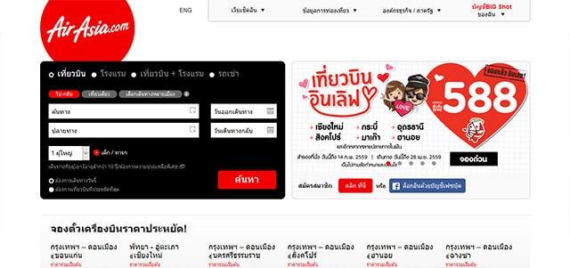 สายการบินไทยแอร์เอเชียเอกซ์ (Thai AirAsia X)