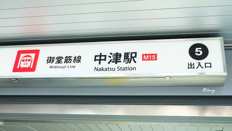 Nakatsu st.  Exit 5