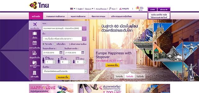 การบินไทย (Thai Airways International)