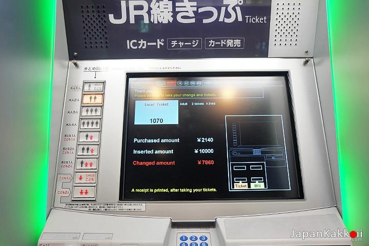 เครื่องขายตั๋วรถไฟ JR