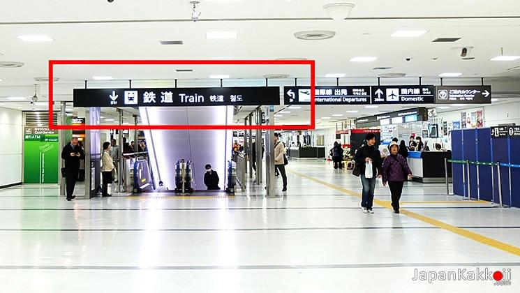 ทางลงสถานีรถไฟที่สนามบินนาริตะ