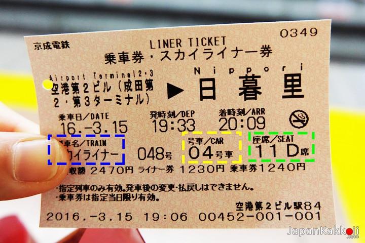 ตั๋ว Keisei Skyliner