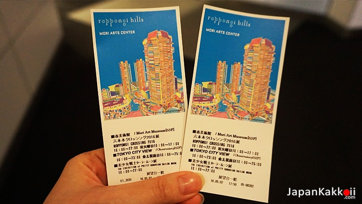 Tokyo-City-View-Ticket