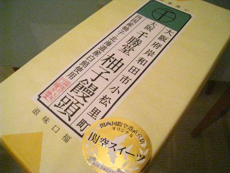 มันจูส้มยูซุ