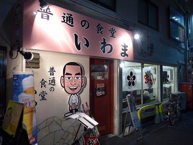 Futsuu no Shokudou Iwama