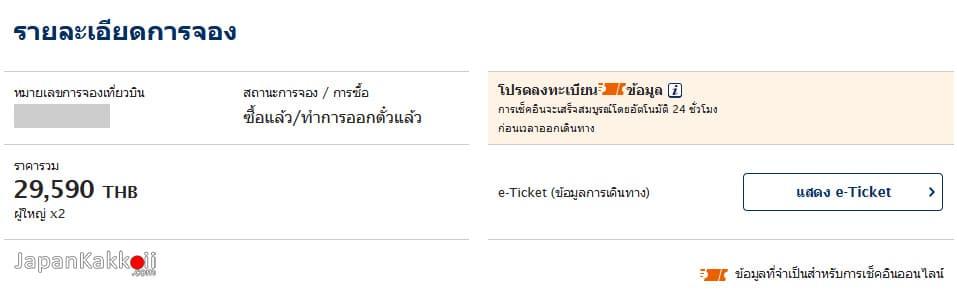 รายละเอียดการจองตั๋ว ANA