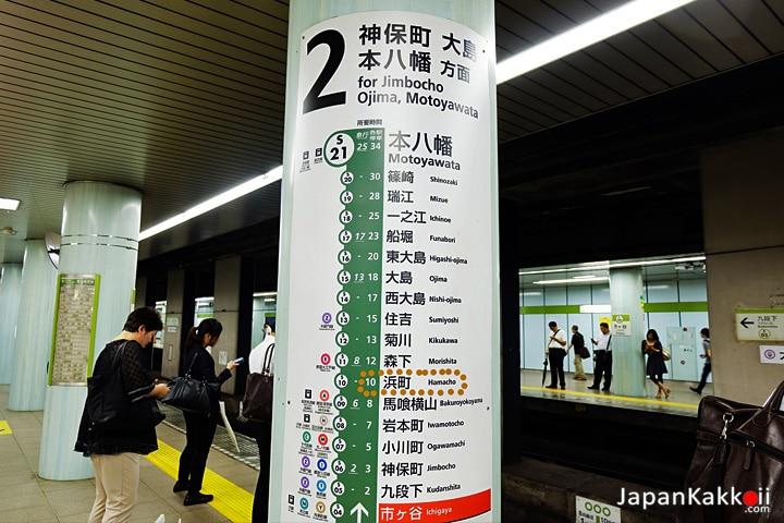 Toei Shinjuku Line