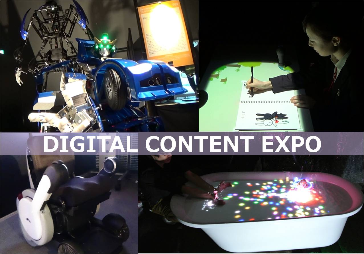 Digital Content EXPO 2016