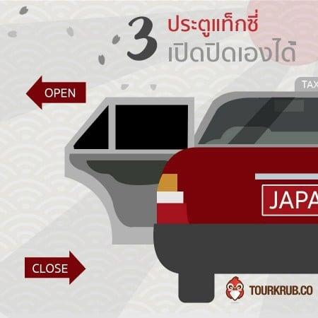 ประตูแท็กซี่เปิดได้