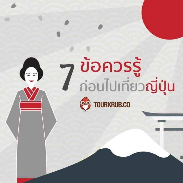 7ข้อควรรู้ทัวร์ญี่ปุ่น