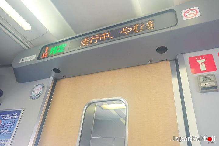 รถไฟไปฮาโกดาเตะ