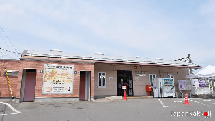 Tomita Station