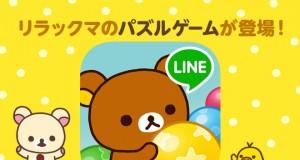 LINE Rilakkuma Kororon Puzzle