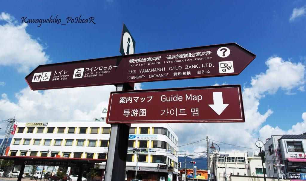 Kawaguchiko Bus Stop