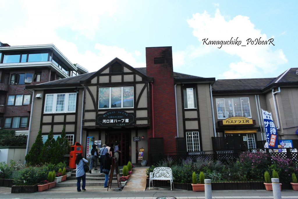 Kawaguchiko Herb Hall