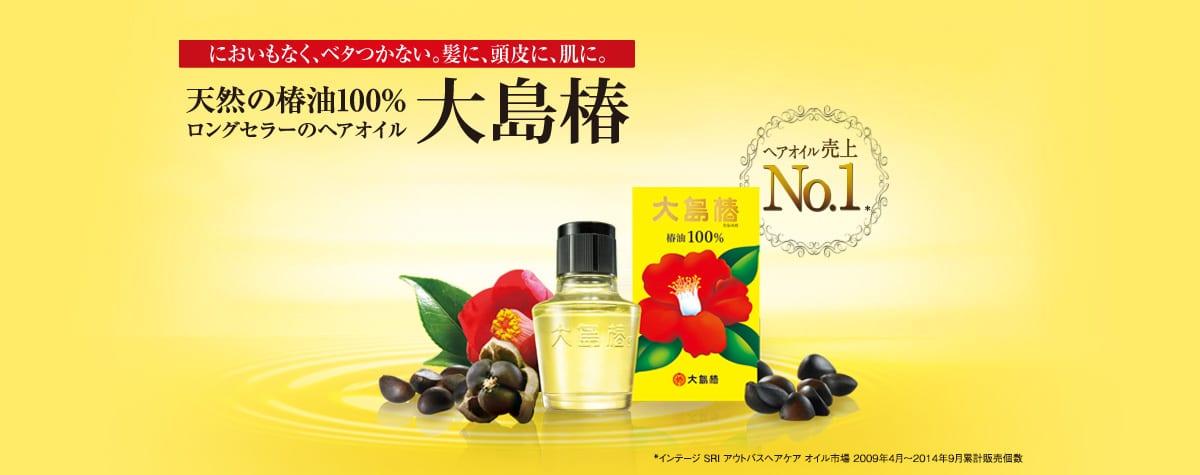 Tsubaki Oil, Ooshima Tsubaki