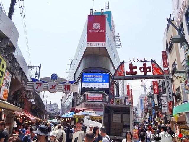 ตลาดอะเมะโยโกะ (Ameyoko Market)