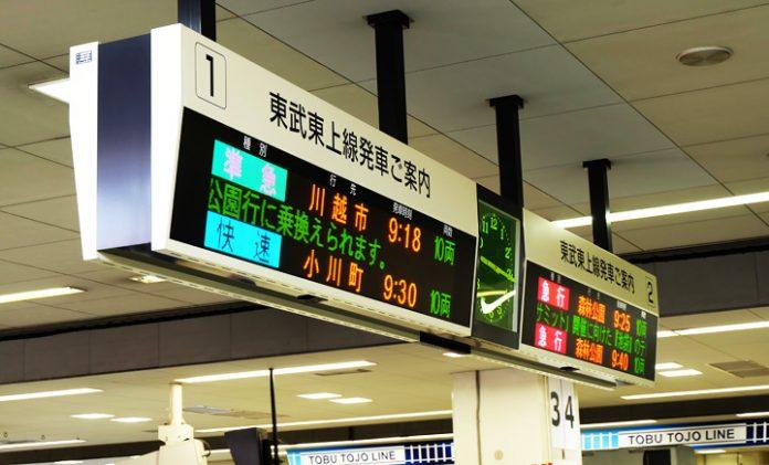 30 เรื่องเล่าของรถไฟในโตเกียว