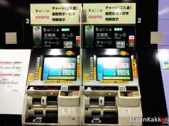 ซื้อตั๋วรถไฟญี่ปุ่น