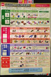 Life-in-Japan--05