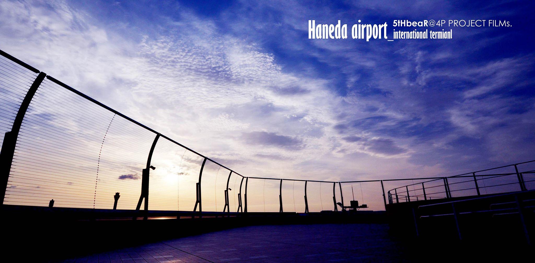 ท่าอากาศยานนานาชาติโตเกียว (ฮาเนดะ)