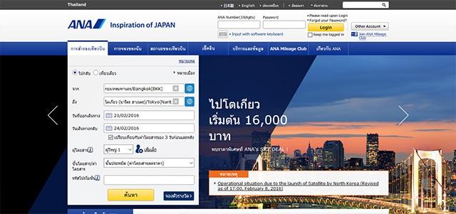 สายการบินออลนิปปอน แอร์เวย์ (All Nippon Airways)