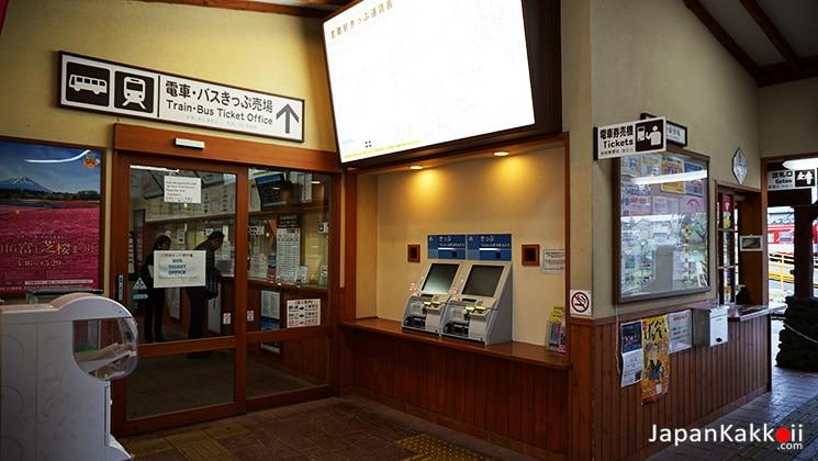 ออฟฟิศซื้อตั๋วในสถานี Kawaguchiko