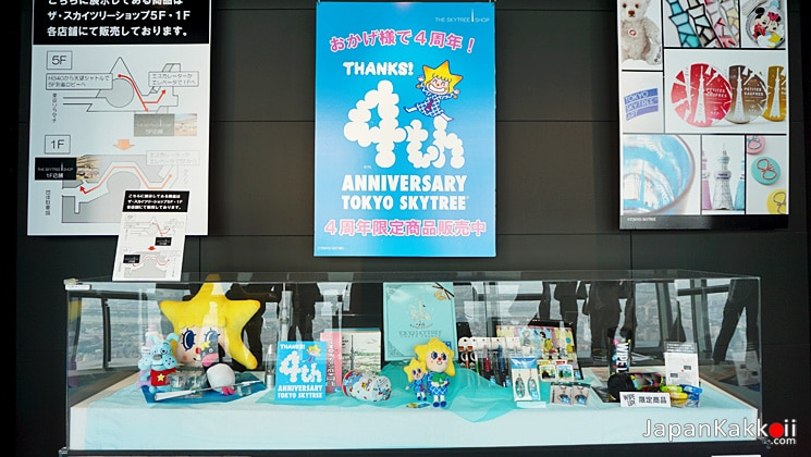 4th Aniversary TOKYO SKYTREE