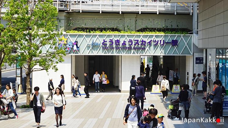 Tokyo Skytree Station