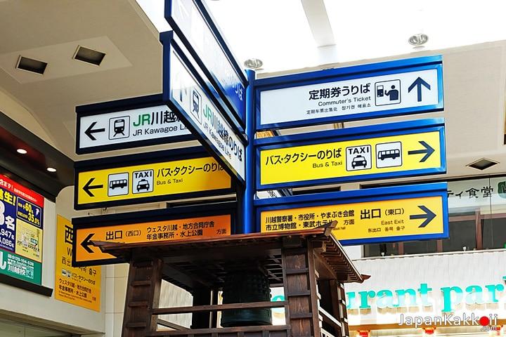 ป้ายบอกทางในสถานีรถไฟ