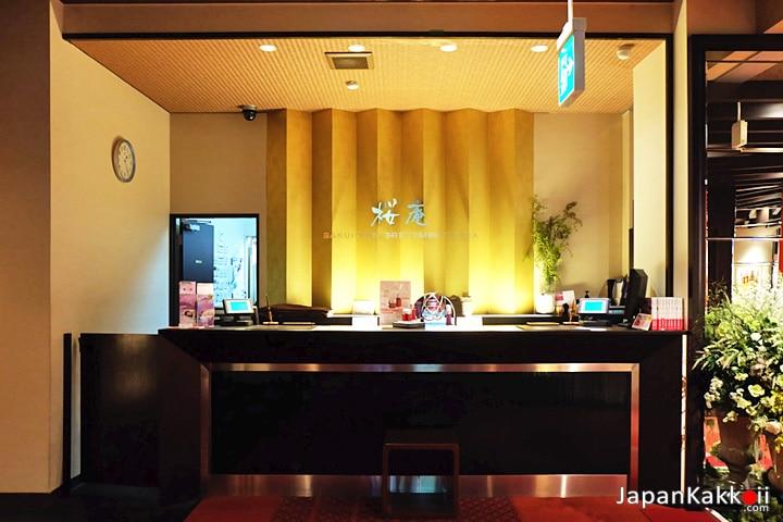 Sakuraan Kawaguchiko Hotel