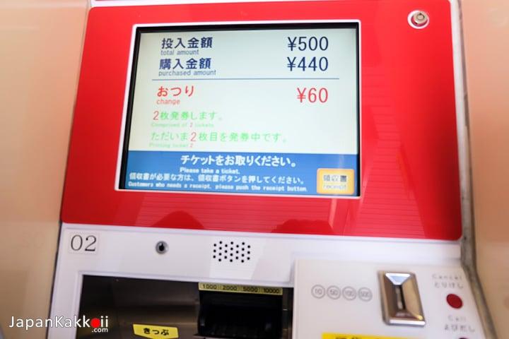 ซื้อตั๋วไป Tenguyama