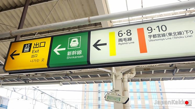 Ryomo Line