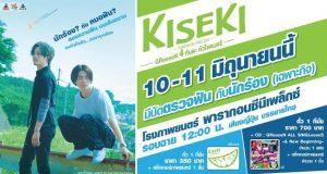 KISEKI - GReeeeN 4 ทันตะ หัวใจดนตรี