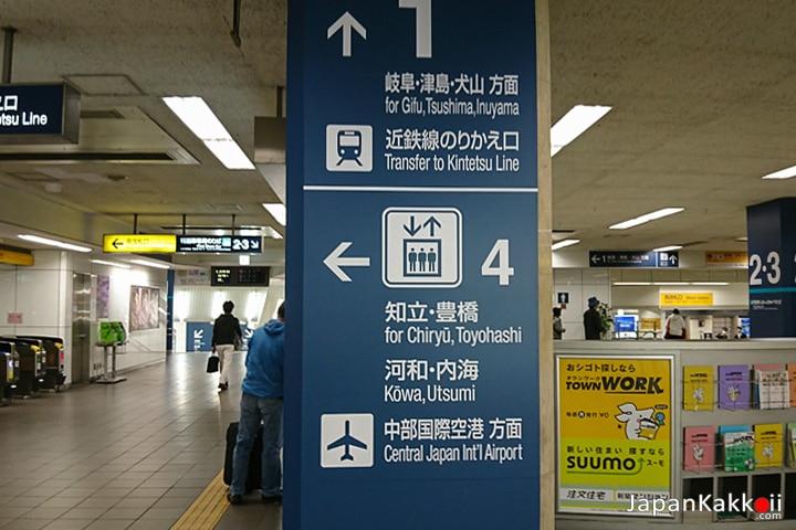 Meitetsu Nagoya Station