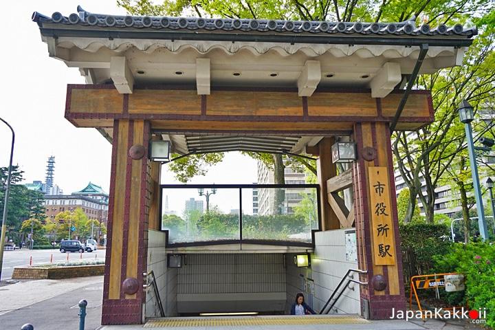 สถานี Shiyakusho
