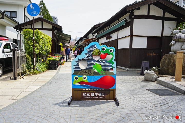 Matsumoto Nawate Street
